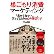 巣ごもり消費マーケティング―「家から出ない人」に買ってもらう100の販促ワザ [単行本]