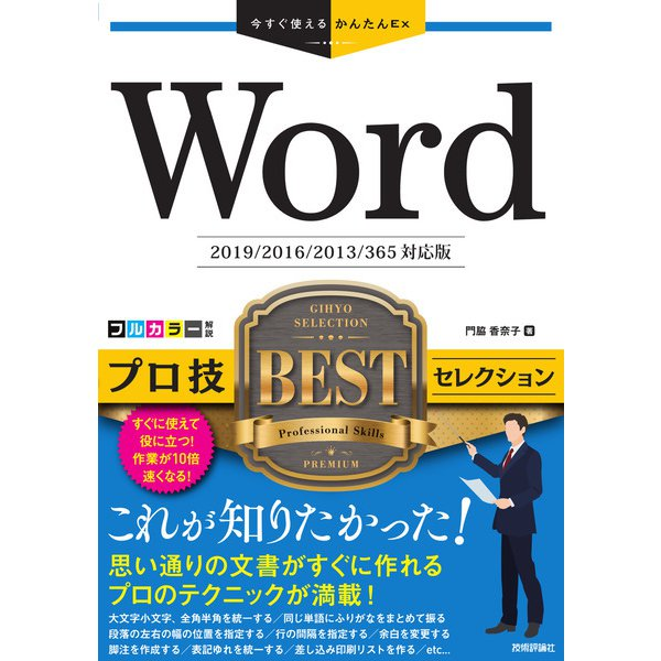 Word プロ技BESTセレクション 2019/2016/2013/365対応版(今すぐ使えるかんたんEx) [単行本]