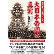 教科書には載っていない 大日本帝国の真実 [文庫]