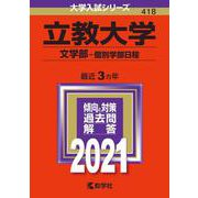 赤本 418 立教大学(文学部-個別学部日程) 2021年版 [全集叢書]