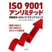 ISO9001アンリミテッド―事業成功へのホップ・ステップ・ジャンプ [単行本]