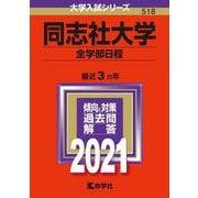 赤本 518 同志社大学(全学部日程) 2021年版 [全集叢書]