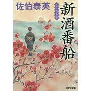 新酒番船(光文社時代小説文庫) [文庫]