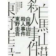 白馬山荘殺人事件 新装版 (光文社文庫) [文庫]