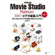 VEGAS Movie Studio Platinumらくらくビデオ編集入門 Windows 10対応 [単行本]