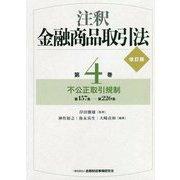 注釈金融商品取引法〈第4巻〉不公正取引規制 第157条-第226条 [単行本]