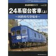 鉄道車輌ガイドVOL.32 24系寝台客車(上)<(上)> [ムックその他]
