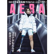 AERA (アエラ) 2020年 6/15号 [雑誌]