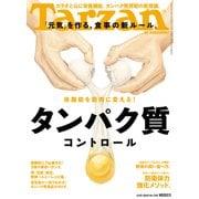 Tarzan (ターザン) 2020年 6/25号 [雑誌]