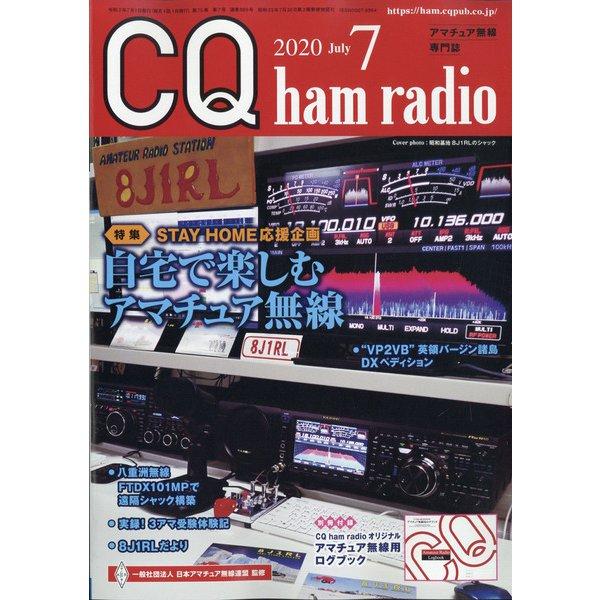 CQ ham radio (ハムラジオ) 2020年 07月号 [雑誌]