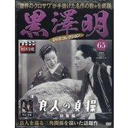 黒澤明DVDコレクション 2020年 7/12号 [雑誌]