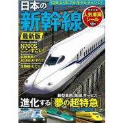 日本の新幹線 最新版(TJMOOK) [ムックその他]