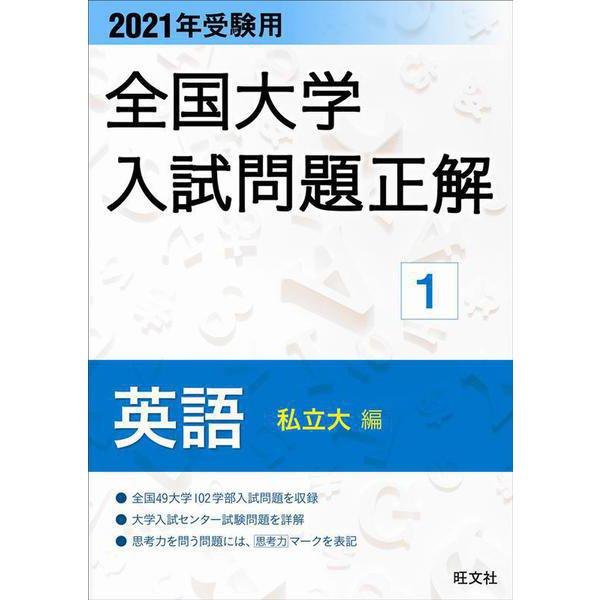 2021年受験用 全国大学入試問題正解 英語(私立大編) [ムックその他]