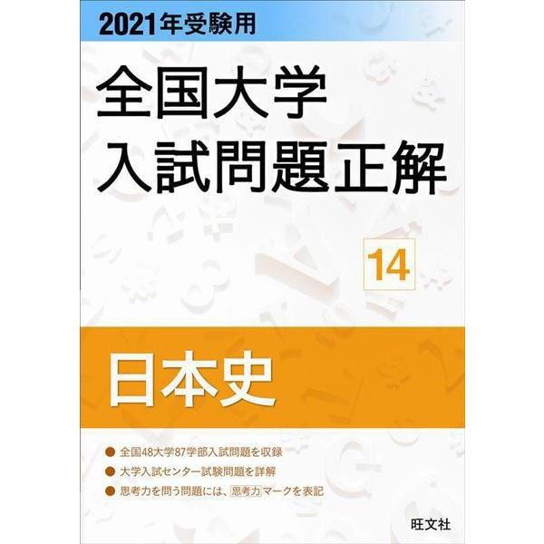 2021年受験用 全国大学入試問題正解 日本史 [ムックその他]