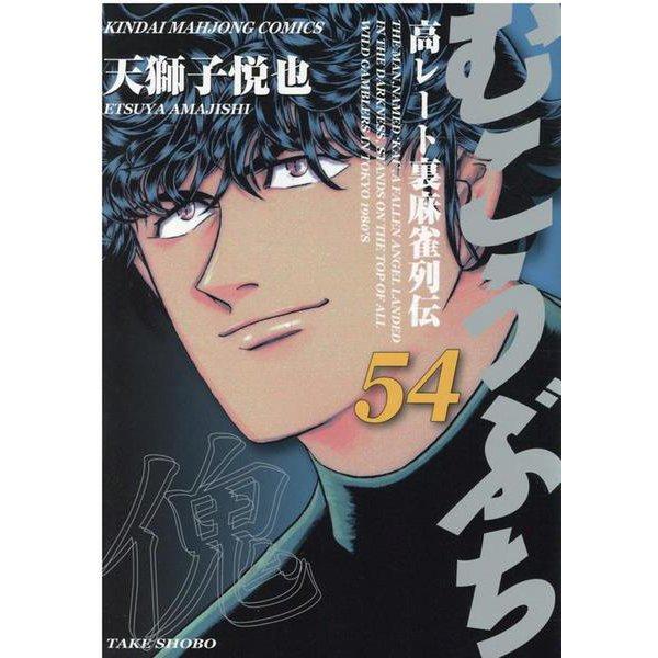 むこうぶち<54>(近代麻雀コミックス) [コミック]