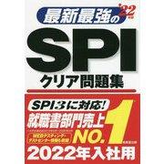 最新最強のSPIクリア問題集〈'22年版〉 [単行本]
