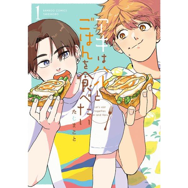 アキはハルとごはんを食べたい<1>(バンブーコミックス) [コミック]