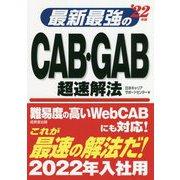 最新最強のCAB・GAB超速解法〈'22年版〉 [単行本]