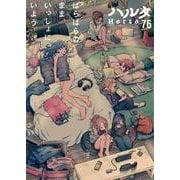 ハルタ 2020-JULY volume 76(ハルタコミックス) [コミック]