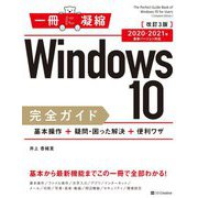 Windows 10完全ガイド―基本操作+疑問・困った解決+便利ワザ 2020-2021年最新バージョン対応 改訂3版 [単行本]