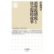 消費税増税と社会保障改革(ちくま新書) [新書]