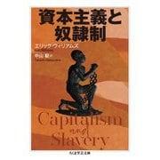 資本主義と奴隷制(ちくま学芸文庫) [文庫]