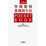腎機能別薬剤投与量POCKET BOOK 第3版 [単行本]