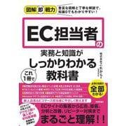 EC担当者の実務と知識がこれ1冊でしっかりわかる教科書(図解即戦力) [単行本]