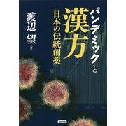パンデミックと漢方―日本の伝統創薬 [単行本]
