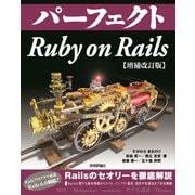 パーフェクトRuby on Rails 増補改訂版;第2版 [単行本]