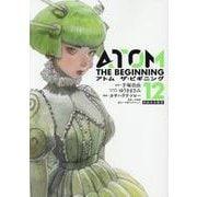 アトムザ・ビギニング 12(ヒーローズコミックス) [コミック]