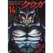 仮面ライダークウガ 14(ヒーローズコミックス) [コミック]