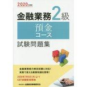 金融業務2級 預金コース試験問題集〈2020年度版〉 [単行本]