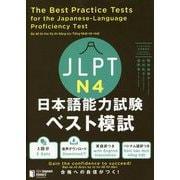 JLPT日本語能力試験ベスト模試N4 [単行本]