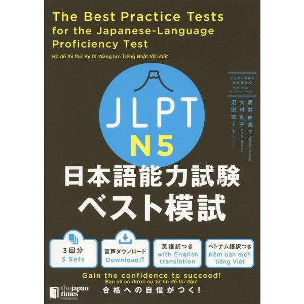 JLPT日本語能力試験ベスト模試N5 [単行本]