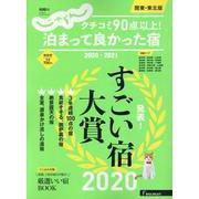 クチコミ90点以上! 泊まって良かった宿 2020-2021 関東・東北版 [ムックその他]