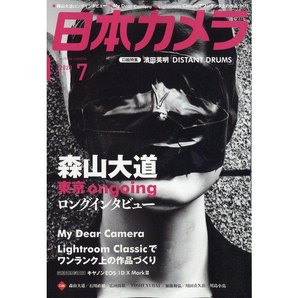 日本カメラ 2020年 07月号 [雑誌]