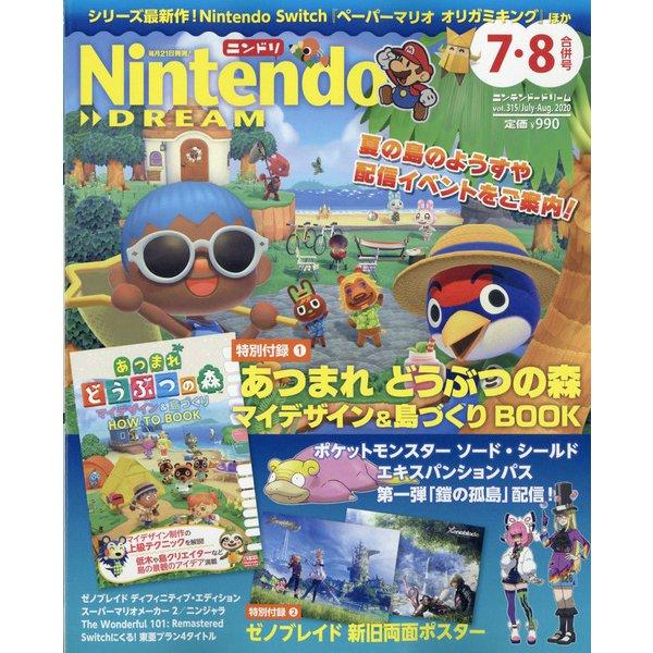 Nintendo DREAM (ニンテンドードリーム) 2020年 08月号 [雑誌]