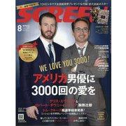 SCREEN(スクリーン) 2020年 08月号 [雑誌]