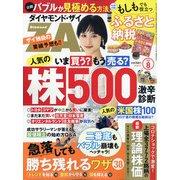 ダイヤモンド ZAi (ザイ) 2020年 08月号 [雑誌]