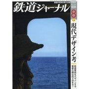 鉄道ジャーナル 2020年 08月号 [雑誌]