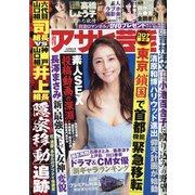 週刊アサヒ芸能 2020年 7/2号 [雑誌]