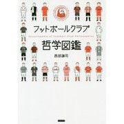 フットボールクラブ哲学図鑑 [単行本]