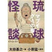 琉球怪談 マブイグミの巻(ビッグ コミックス) [コミック]