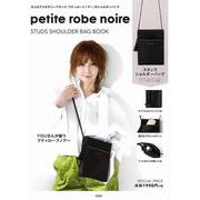 petite robe noire STUDS SHOULDER BAG BOOK [ムックその他]