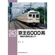 京王6000系―編成の推移を追って(RM LIBRARY〈243〉) [単行本]