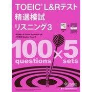 TOEIC(R) L&Rテスト精選模試 リスニング3 [単行本]