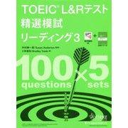 TOEIC(R) L&Rテスト精選模試 リーディング3 [単行本]