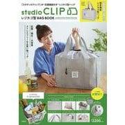 studio CLIP レジカゴ型 BAG BOOK [ムックその他]