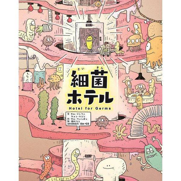 細菌ホテル [絵本]